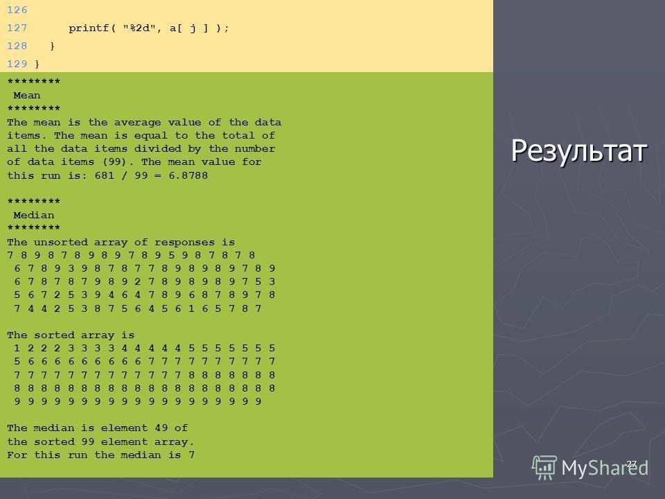 27Результат 126 127 printf(