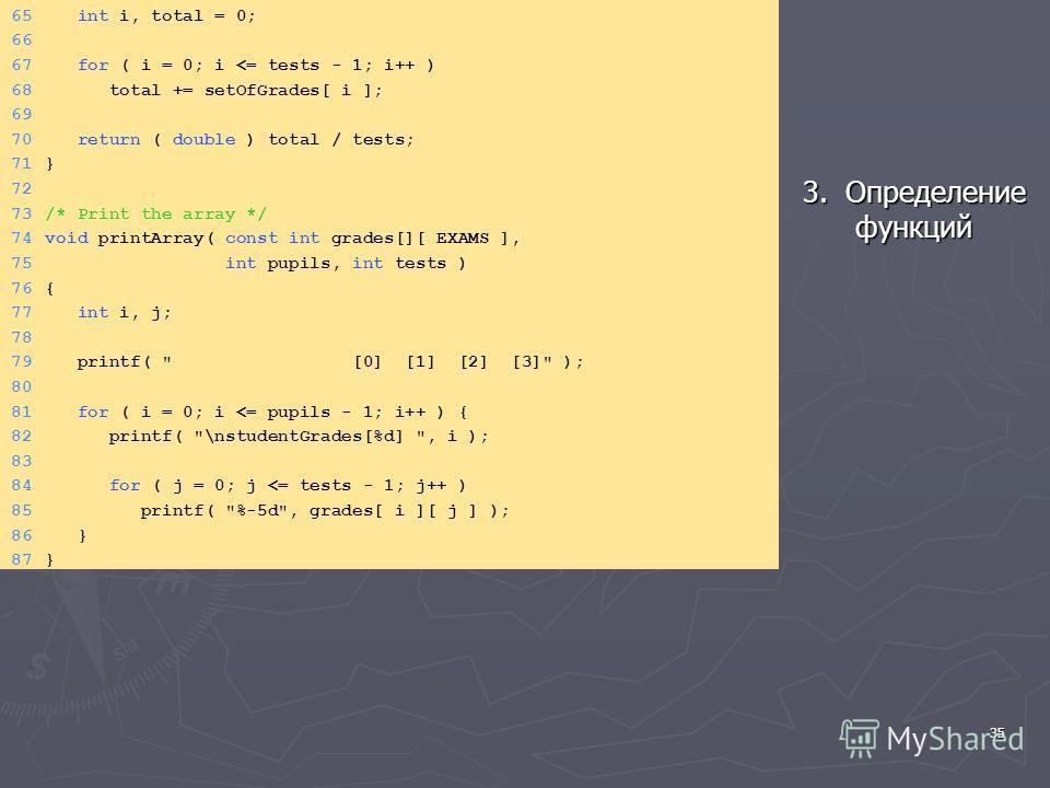 35 3. Определение функций 65 int i, total = 0; 66 67 for ( i = 0; i