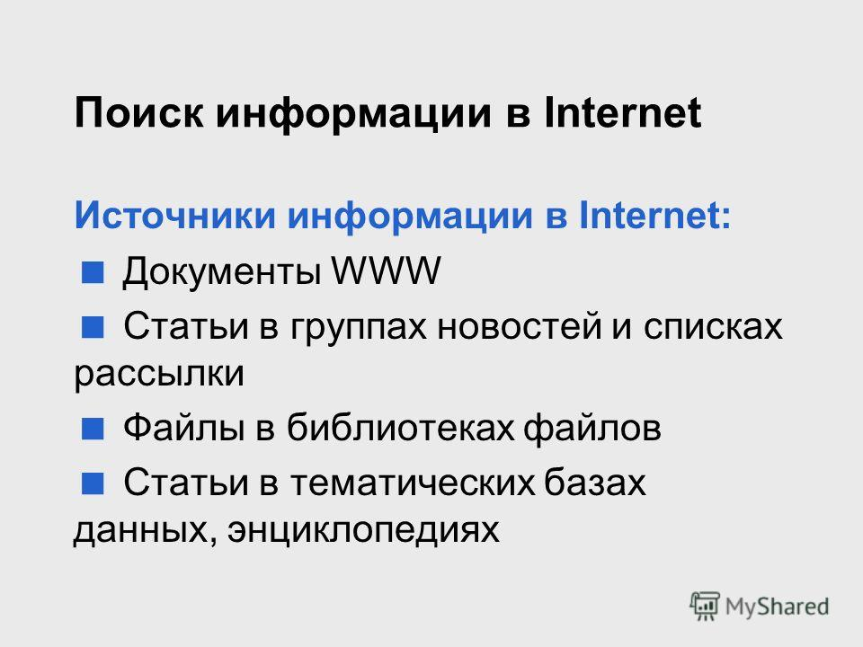 Поиск информации в Internet Источники информации в Internet: Документы WWW Статьи в группах новостей и списках рассылки Файлы в библиотеках файлов Статьи в тематических базах данных, энциклопедиях