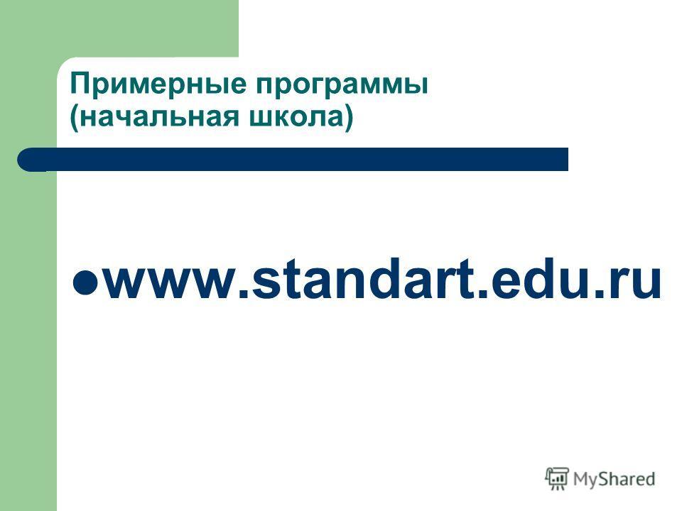 Примерные программы (начальная школа) www.standart.edu.ru