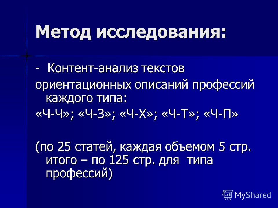 Метод исследования: - Контент-анализ текстов ориентационных описаний профессий каждого типа: «Ч-Ч»; «Ч-З»; «Ч-Х»; «Ч-Т»; «Ч-П» (по 25 статей, каждая объемом 5 стр. итого – по 125 стр. для типа профессий)