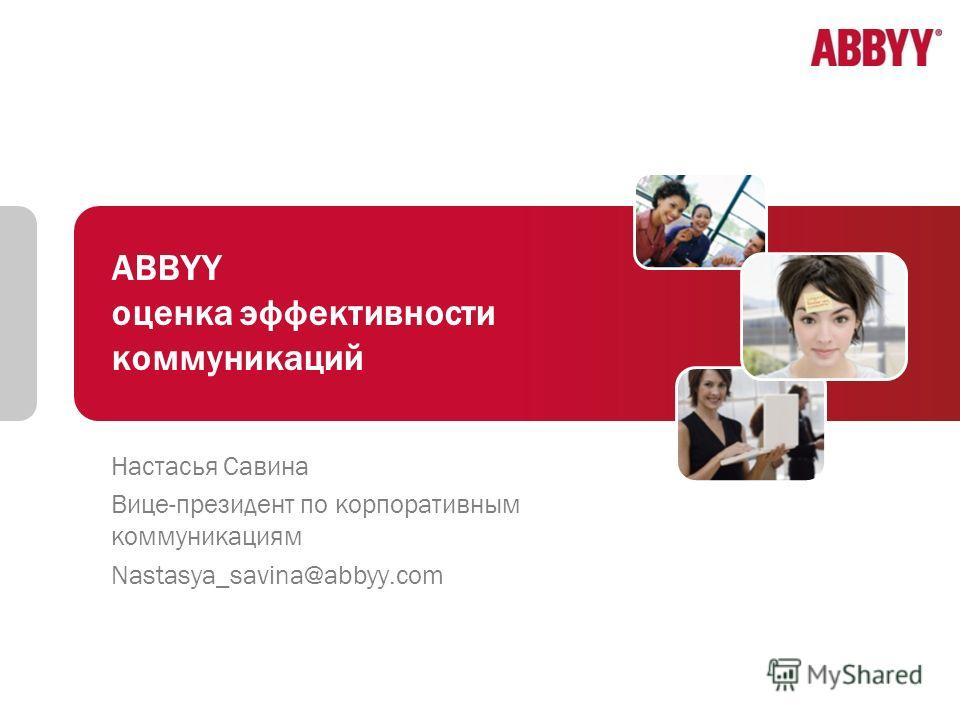 ABBYY оценка эффективности коммуникаций Настасья Савина Вице-президент по корпоративным коммуникациям Nastasya_savina@abbyy.com