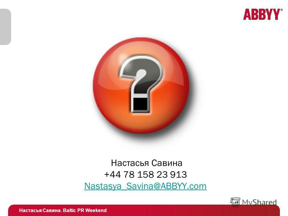 Настасья Савина. Baltic PR Weekend Настасья Савина +44 78 158 23 913 Nastasya_Savina@ABBYY.com