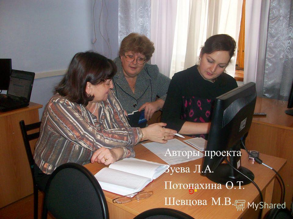 G Авторы проекта Зуева Л.А. Потопахина О.Т. Шевцова М.В.