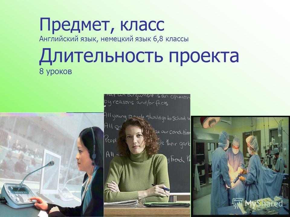 Предмет, класс Английский язык, немецкий язык 6,8 классы Длительность проекта 8 уроков