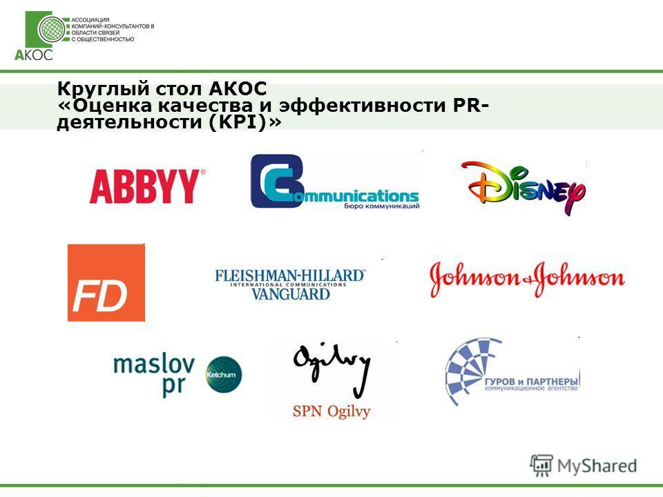 Круглый стол АКОС «Оценка качества и эффективности PR- деятельности (KPI)»