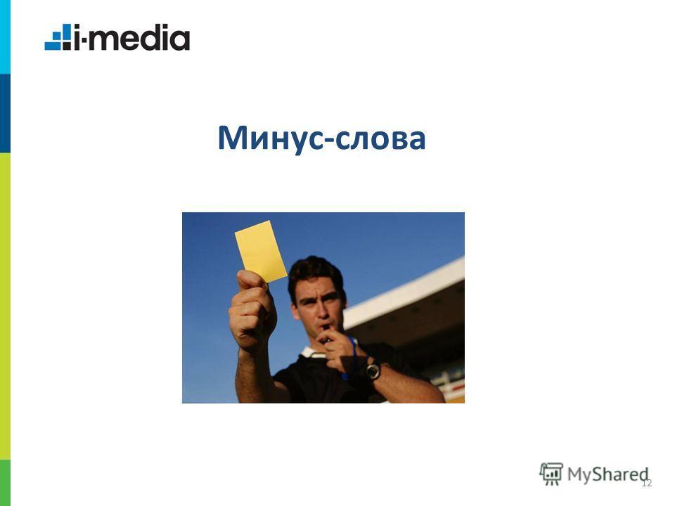 / Заголовок слайда 12 Минус-слова