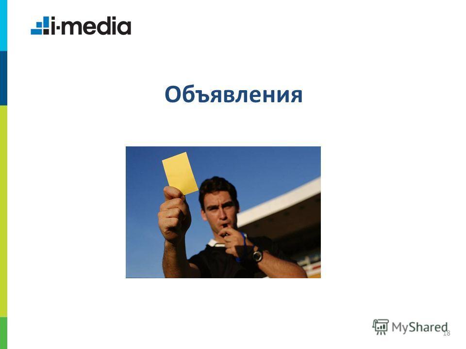 / Заголовок слайда 18 Объявления