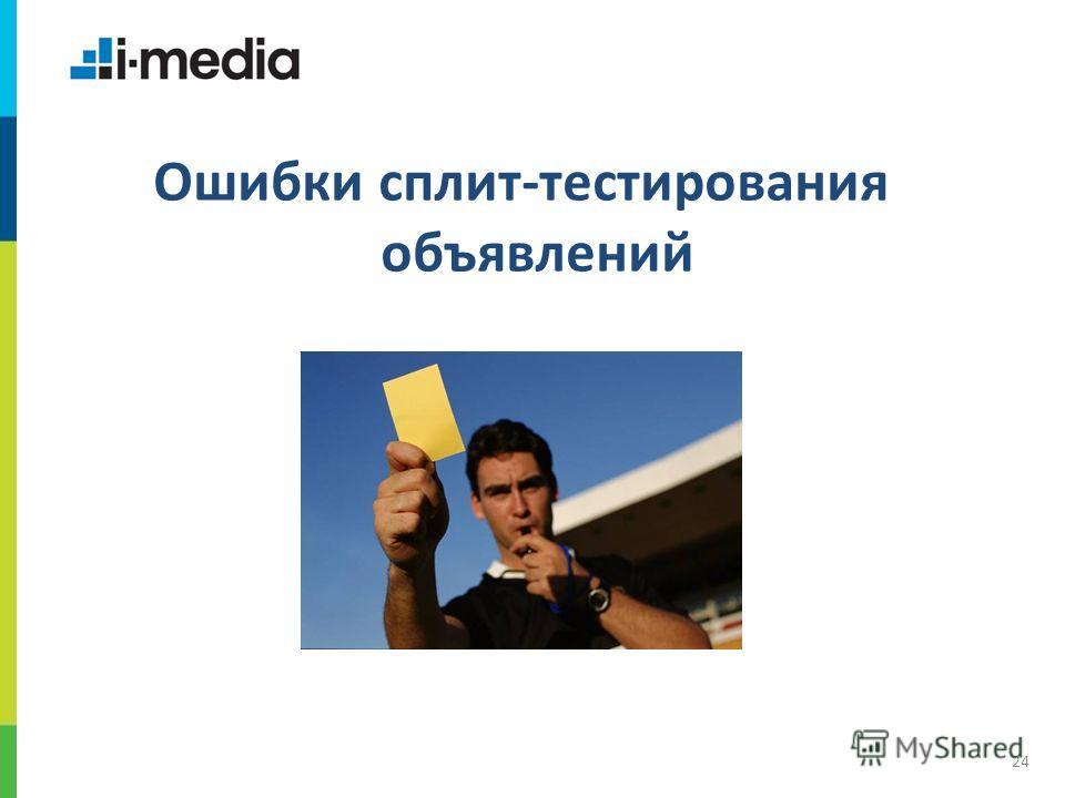 / Заголовок слайда 24 Ошибки сплит-тестирования объявлений