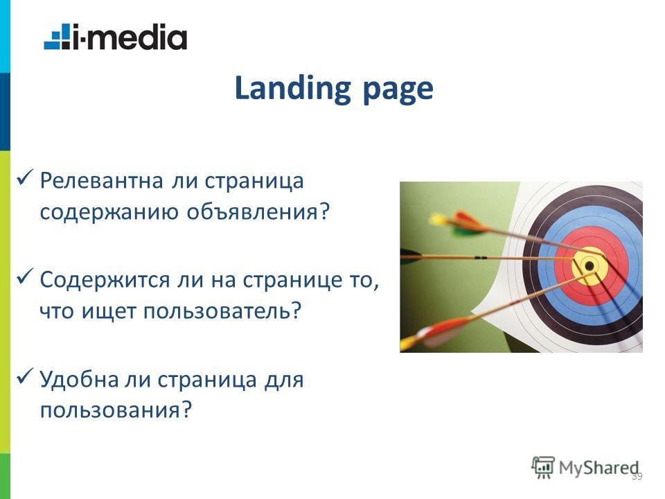 / Заголовок слайда 39 Релевантна ли страница содержанию объявления? Содержится ли на странице то, что ищет пользователь? Удобна ли страница для пользования? Landing page