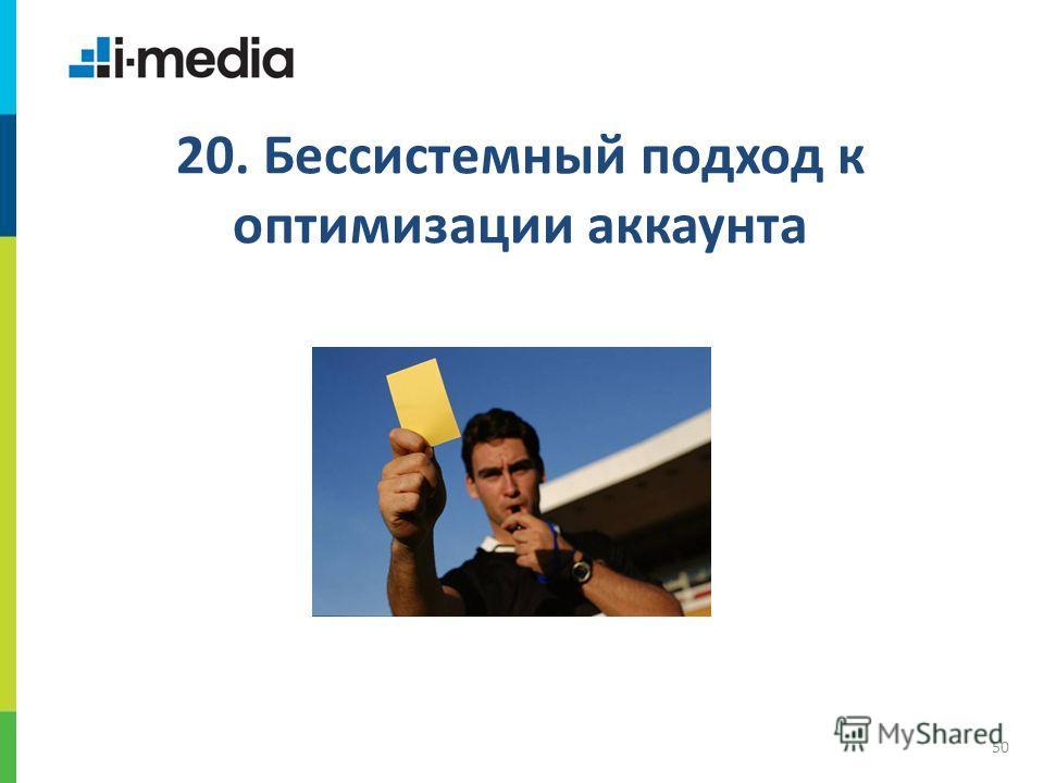 / Заголовок слайда 50 20. Бессистемный подход к оптимизации аккаунта
