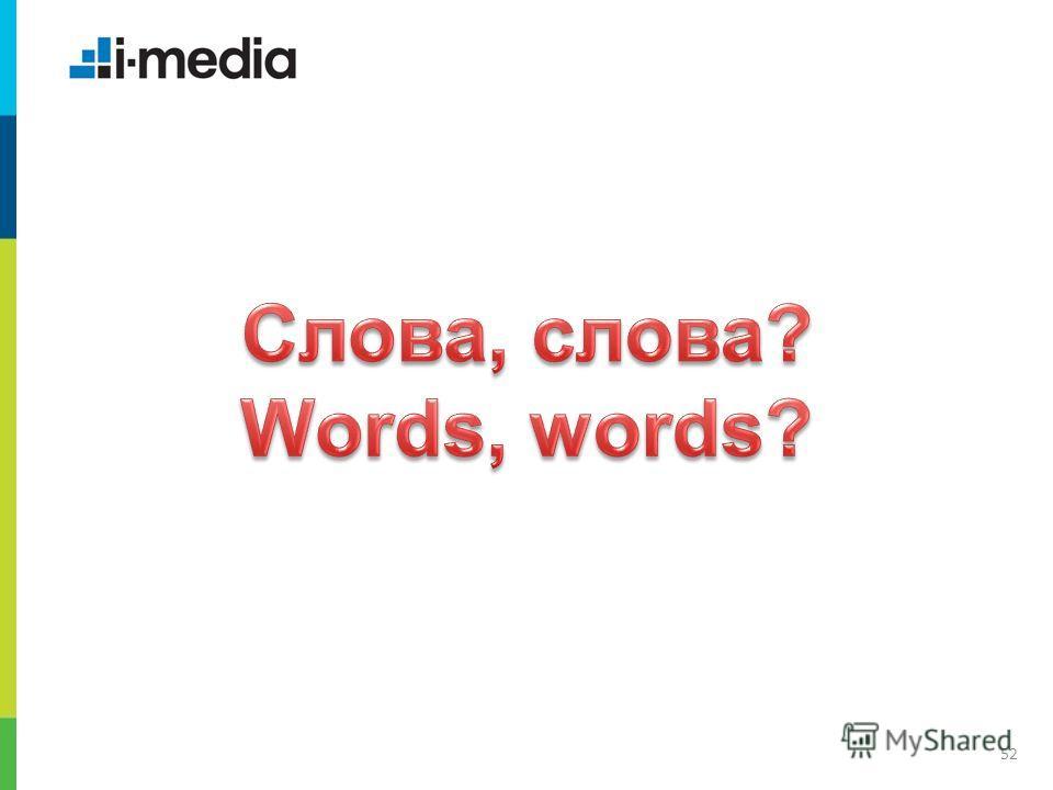 / Заголовок слайда 52