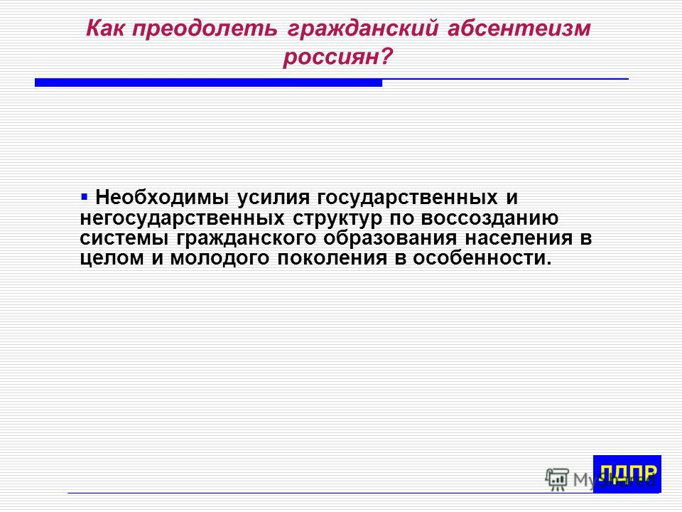 Как преодолеть гражданский абсентеизм россиян? Необходимы усилия государственных и негосударственных структур по воссозданию системы гражданского образования населения в целом и молодого поколения в особенности.