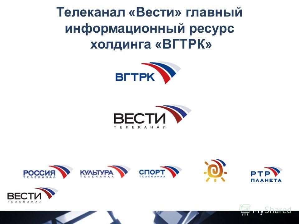 Телеканал «Вести» главный информационный ресурс холдинга «ВГТРК»