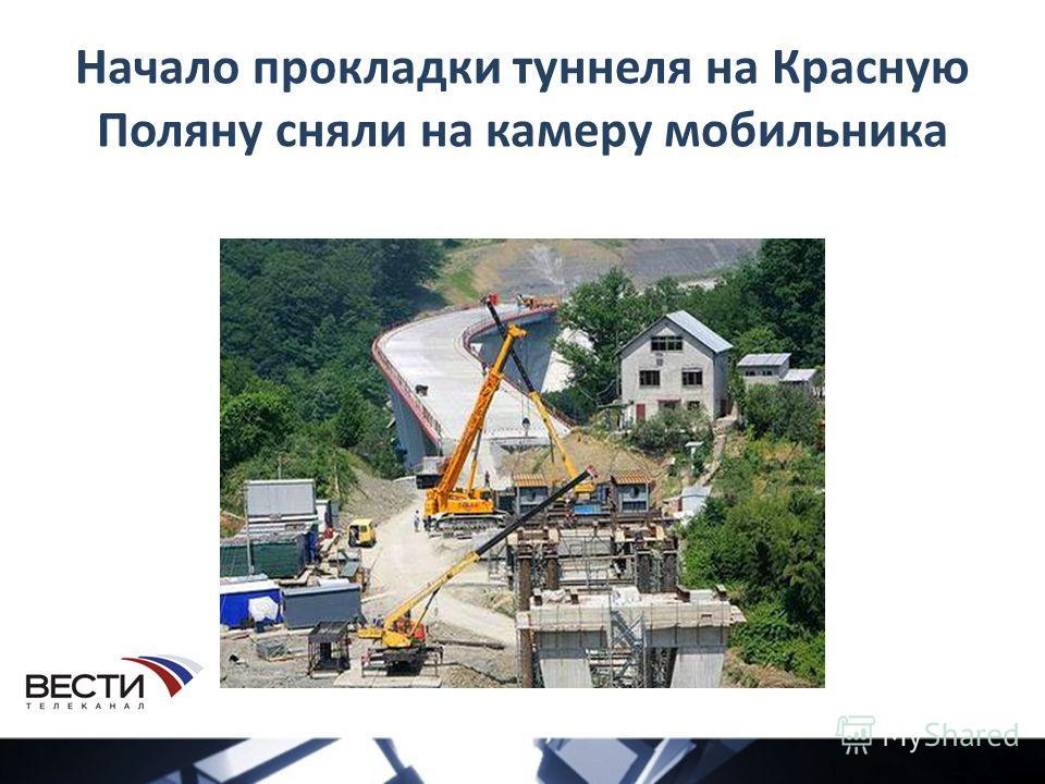 Начало прокладки туннеля на Красную Поляну сняли на камеру мобильника