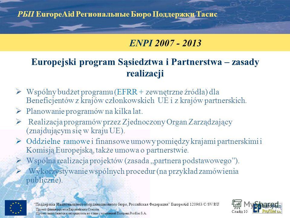 РБП EuropeAid Региональные Бюро Поддержки Тасис Слайд 9 Поддержка Национального координационного бюро, Российская Федерация EuropeAid 120963/C/SV/RU Проект финансируется Европейским Союзом Проект выполняется консорциумом во главе с компанией European