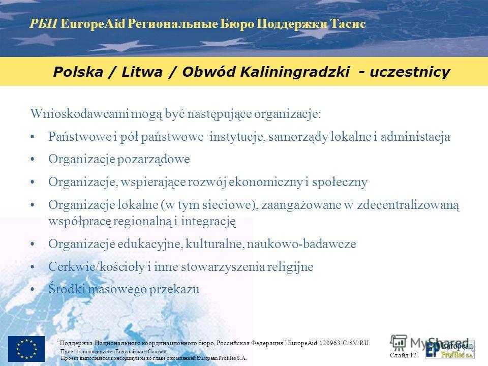 РБП EuropeAid Региональные Бюро Поддержки Тасис Слайд 11 Поддержка Национального координационного бюро, Российская Федерация EuropeAid 120963/C/SV/RU Проект финансируется Европейским Союзом Проект выполняется консорциумом во главе с компанией Europea