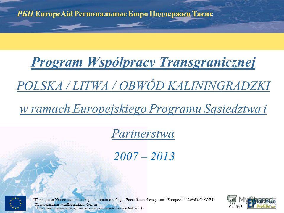 РБП EuropeAid Региональные Бюро Поддержки Тасис Слайд 2 Поддержка Национального координационного бюро, Российская Федерация EuropeAid 120963/C/SV/RU Проект финансируется Европейским Союзом Проект выполняется консорциумом во главе с компанией European
