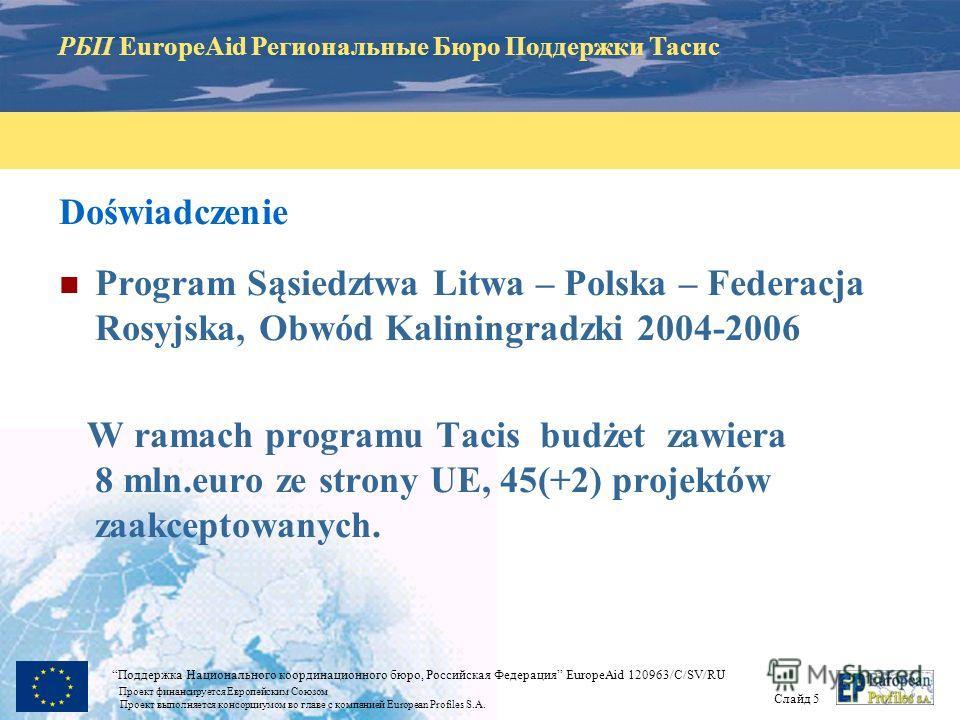 РБП EuropeAid Региональные Бюро Поддержки Тасис Слайд 4 Поддержка Национального координационного бюро, Российская Федерация EuropeAid 120963/C/SV/RU Проект финансируется Европейским Союзом Проект выполняется консорциумом во главе с компанией European