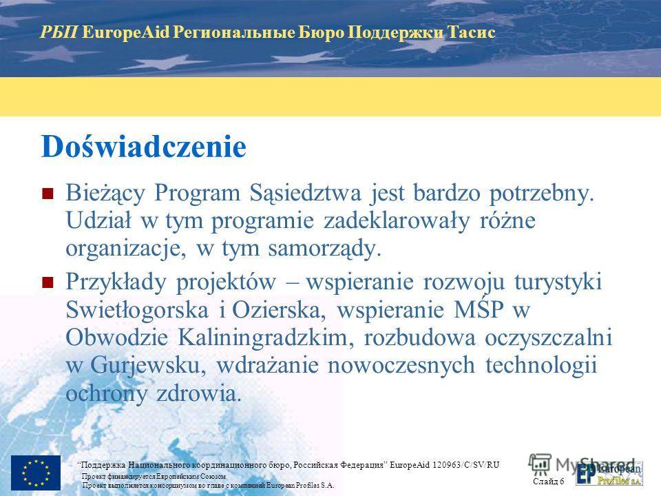 РБП EuropeAid Региональные Бюро Поддержки Тасис Слайд 5 Поддержка Национального координационного бюро, Российская Федерация EuropeAid 120963/C/SV/RU Проект финансируется Европейским Союзом Проект выполняется консорциумом во главе с компанией European