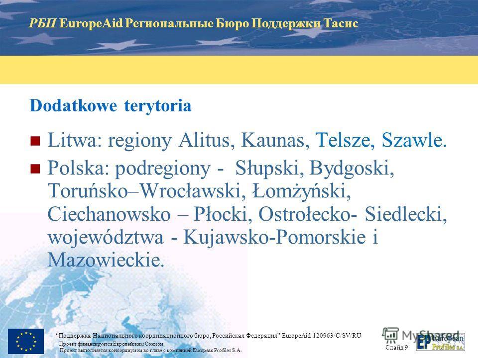 РБП EuropeAid Региональные Бюро Поддержки Тасис Слайд 8 Поддержка Национального координационного бюро, Российская Федерация EuropeAid 120963/C/SV/RU Проект финансируется Европейским Союзом Проект выполняется консорциумом во главе с компанией European