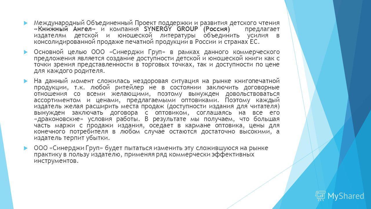 Международный Объединенный Проект поддержки и развития детского чтения «Книжный Ангел» и компания SYNERGY GROUP (Россия) предлагает издателям детской и юношеской литературы объединить усилия в консолидированной продаже печатной продукции в России и с