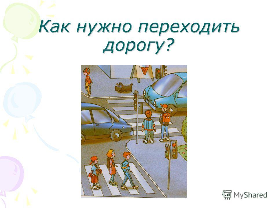 Как нужно переходить дорогу?