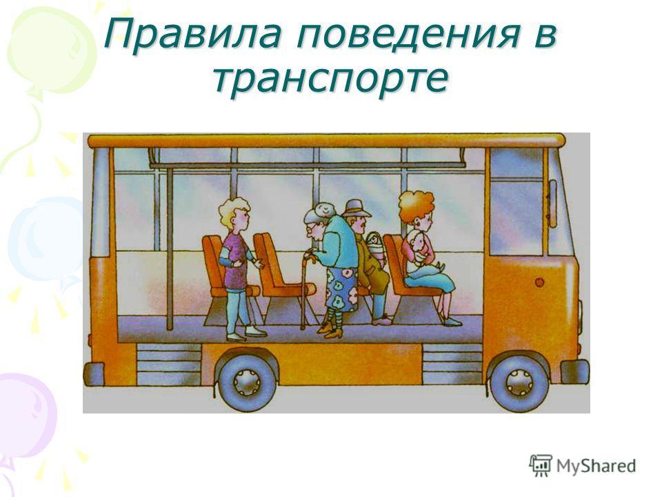 Правила поведения в транспорте