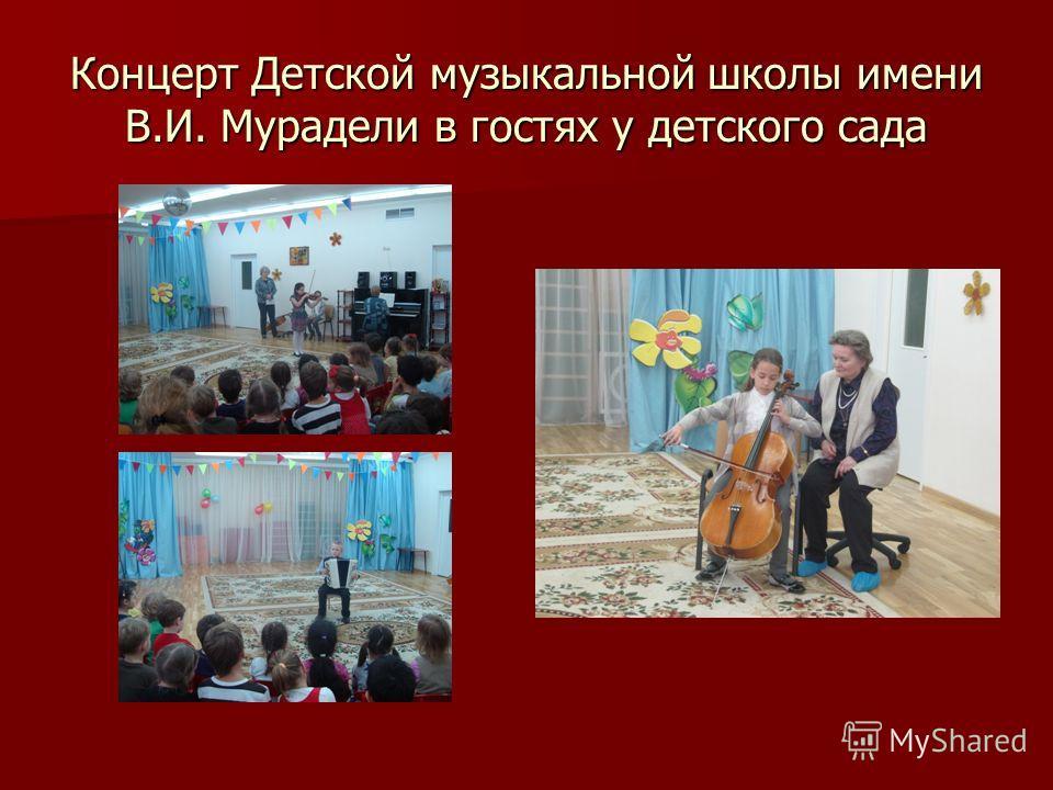 Концерт Детской музыкальной школы имени В.И. Мурадели в гостях у детского сада