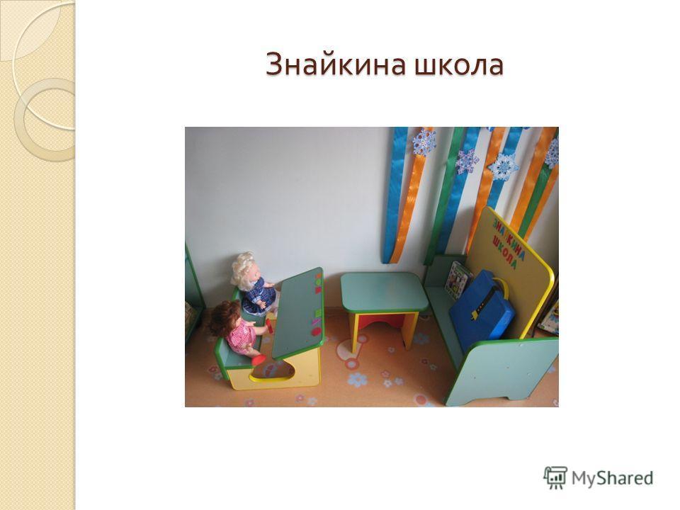 Знайкина школа