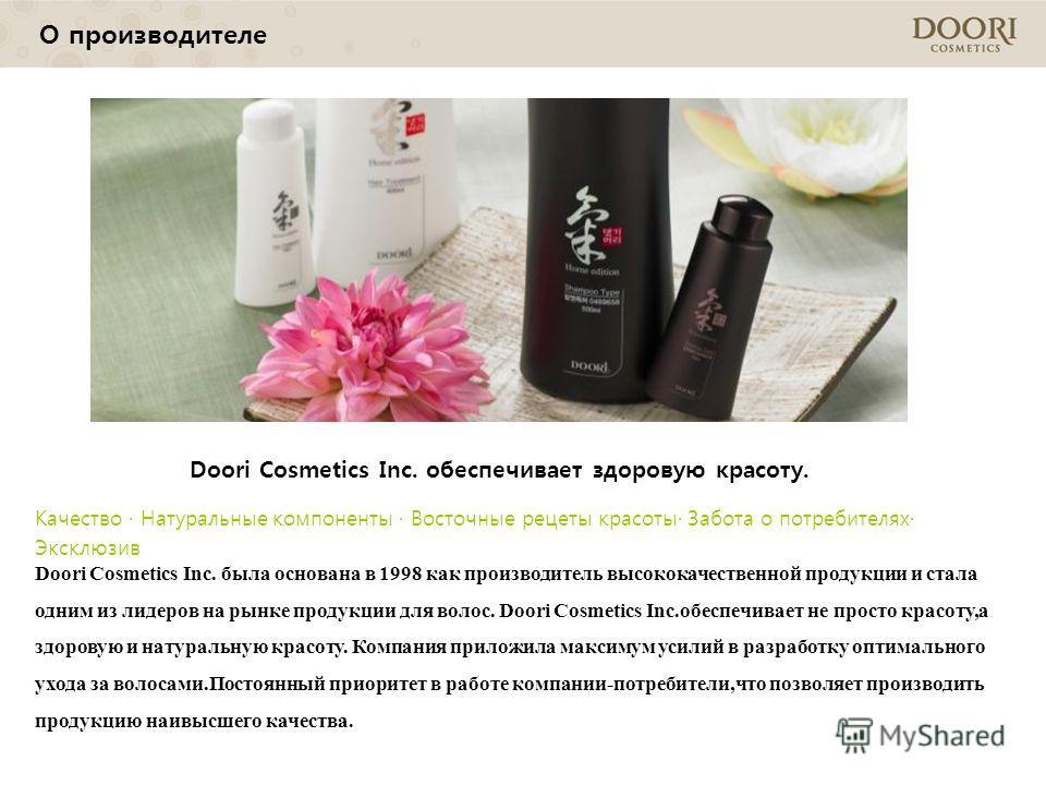 Качество · Натуральные компоненты · Восточные рецеты красоты· Забота о потребителях· Эксклюзив Doori Cosmetics Inc. обеспечивает здоровую красоту. Doori Cosmetics Inc. была основана в 1998 как производитель высококачественной продукции и стала одним