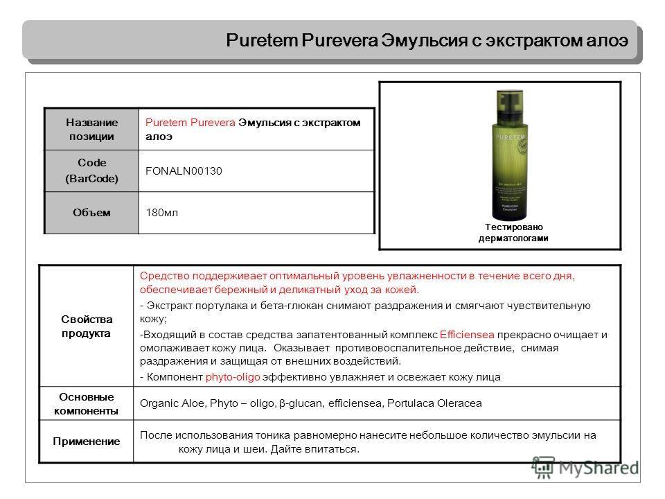Название позиции Puretem Purevera Эмульсия с экстрактом алоэ Code (BarCode) FONALN00130 Объем180мл Puretem Purevera Эмульсия с экстрактом алоэ Свойства продукта Средство поддерживает оптимальный уровень увлажненности в течение всего дня, обеспечивает