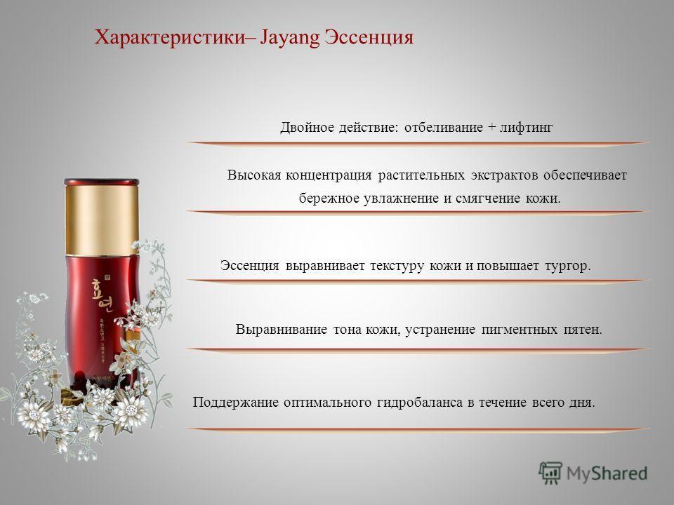 Высокая концентрация растительных экстрактов обеспечивает бережное увлажнение и смягчение кожи. Двойное действие: отбеливание + лифтинг Эссенция выравнивает текстуру кожи и повышает тургор. Выравнивание тона кожи, устранение пигментных пятен. Поддерж
