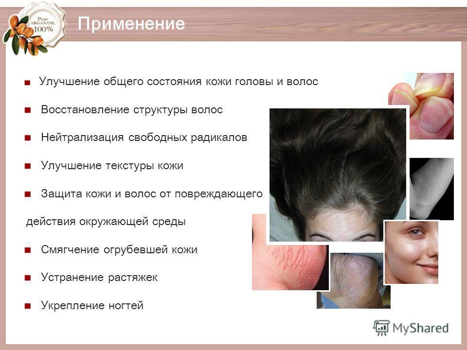 Применение Улучшение общего состояния кожи головы и волос Восстановление структуры волос Нейтрализация свободных радикалов Улучшение текстуры кожи Защита кожи и волос от повреждающего действия окружающей среды Смягчение огрубевшей кожи Устранение рас