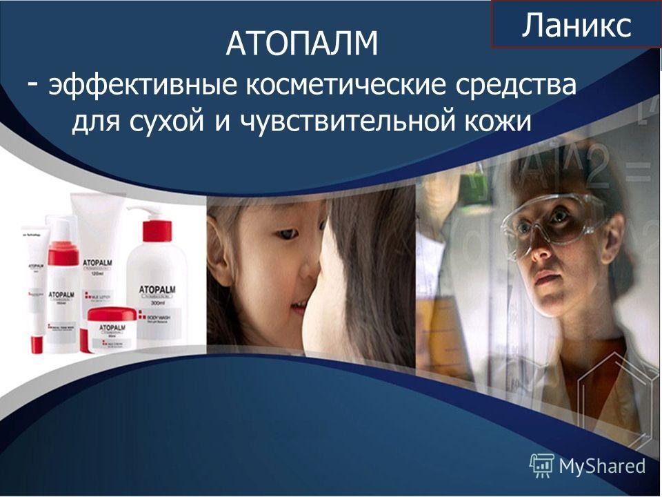 АТОПАЛМ - эффективные косметические средства для сухой и чувствительной кожи Ланикс