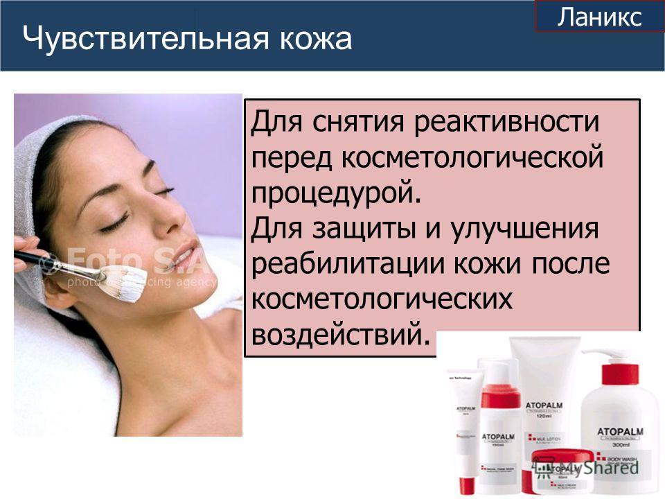 Чувствительная кожа Для снятия реактивности перед косметологической процедурой. Для защиты и улучшения реабилитации кожи после косметологических воздействий. Ланикс