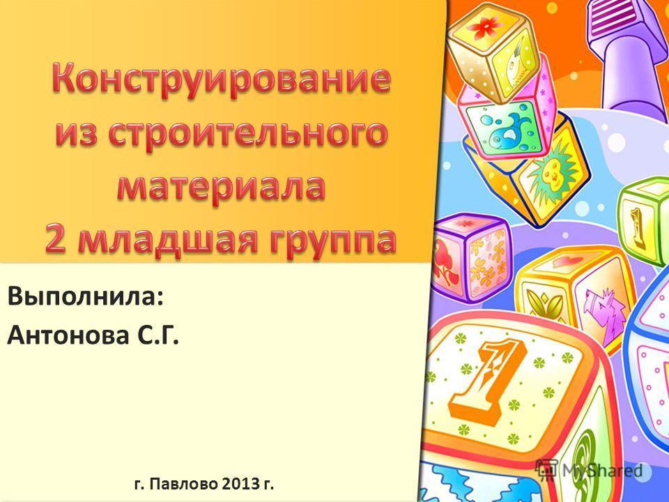 ProPowerPoint.Ru Выполнила: Антонова С.Г. г. Павлово 2013 г.