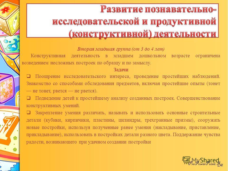 ProPowerPoint.Ru Вторая младшая группа (от 3 до 4 лет) Конструктивная деятельность в младшем дошкольном возрасте ограничена возведением несложных построек по образцу и по замыслу. Задачи Поощрение исследовательского интереса, проведение простейших на