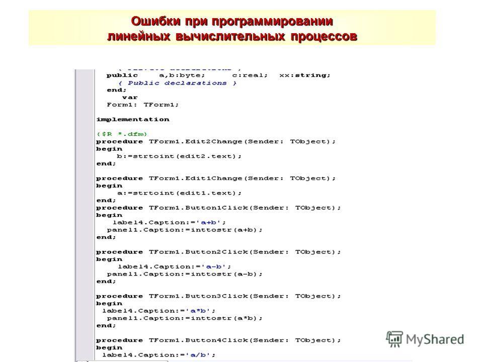 Ошибки при программировании линейных вычислительных процессов