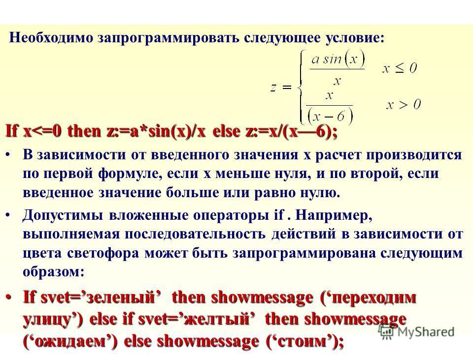 Необходимо запрограммировать следующее условие: If x