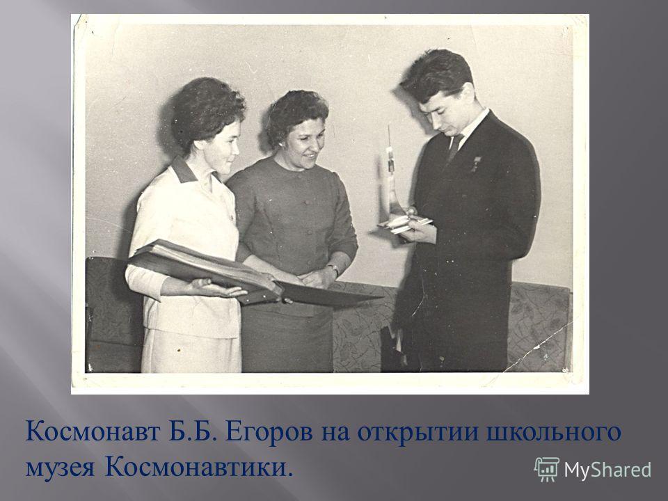 Космонавт Б. Б. Егоров на открытии школьного музея Космонавтики.