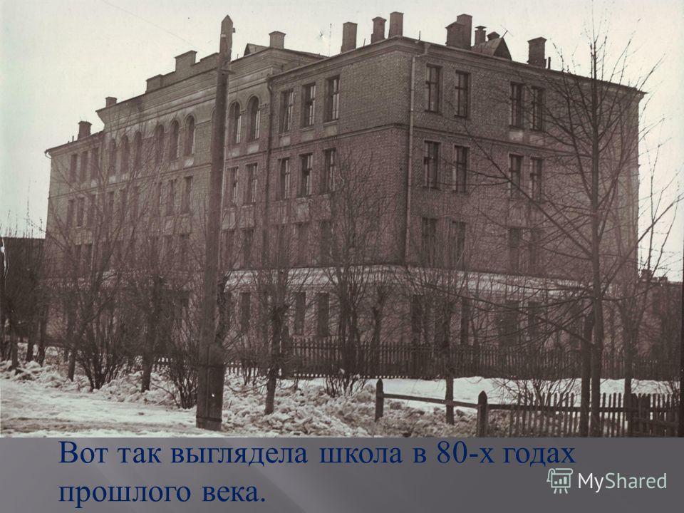 Вот так выглядела школа в 80- х годах прошлого века.