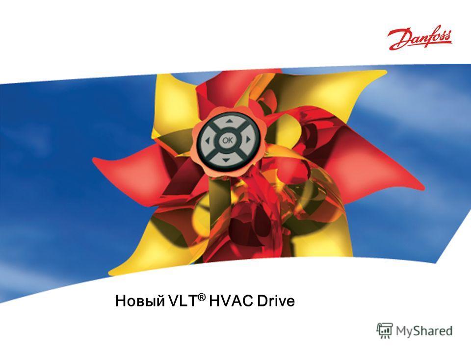 Новый VLT ® HVAC Drive