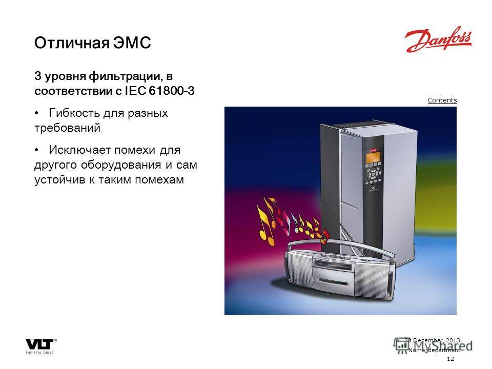 12 20 December, 2013 Name/department Contents 3 уровня фильтрации, в соответствии с IEC 61800-3 Гибкость для разных требований Исключает помехи для другого оборудования и сам устойчив к таким помехам Отличная ЭМС