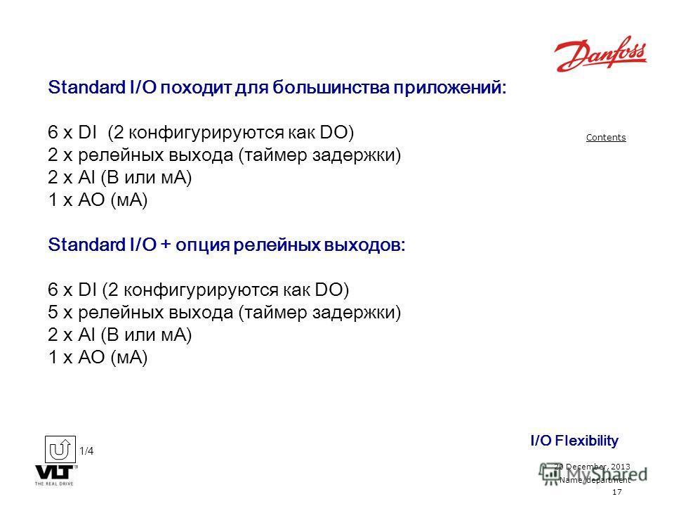 17 20 December, 2013 Name/department Contents Standard I/O походит для большинства приложений: 6 x DI (2 конфигурируются как DO) 2 x релейных выхода (таймер задержки) 2 x AI (В или мА) 1 x AO (мА) Standard I/O + опция релейных выходов: 6 x DI (2 конф