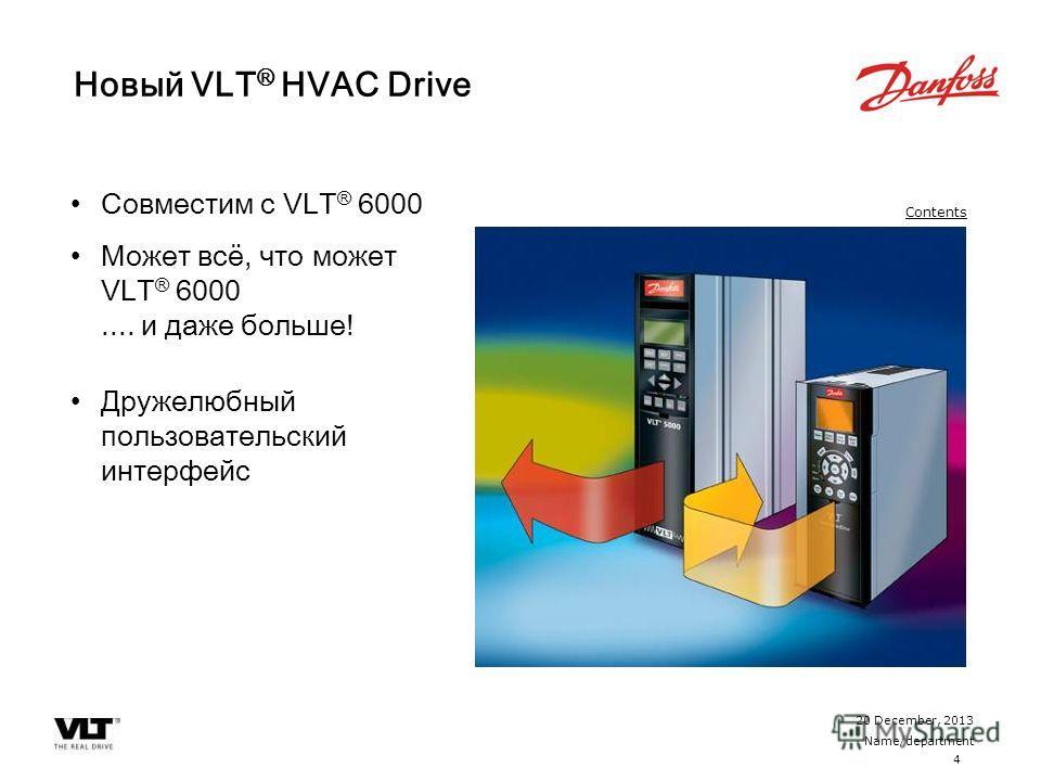 4 20 December, 2013 Name/department Contents Новый VLT ® HVAC Drive Совместим с VLT ® 6000 Может всё, что может VLT ® 6000.... и даже больше! Дружелюбный пользовательский интерфейс
