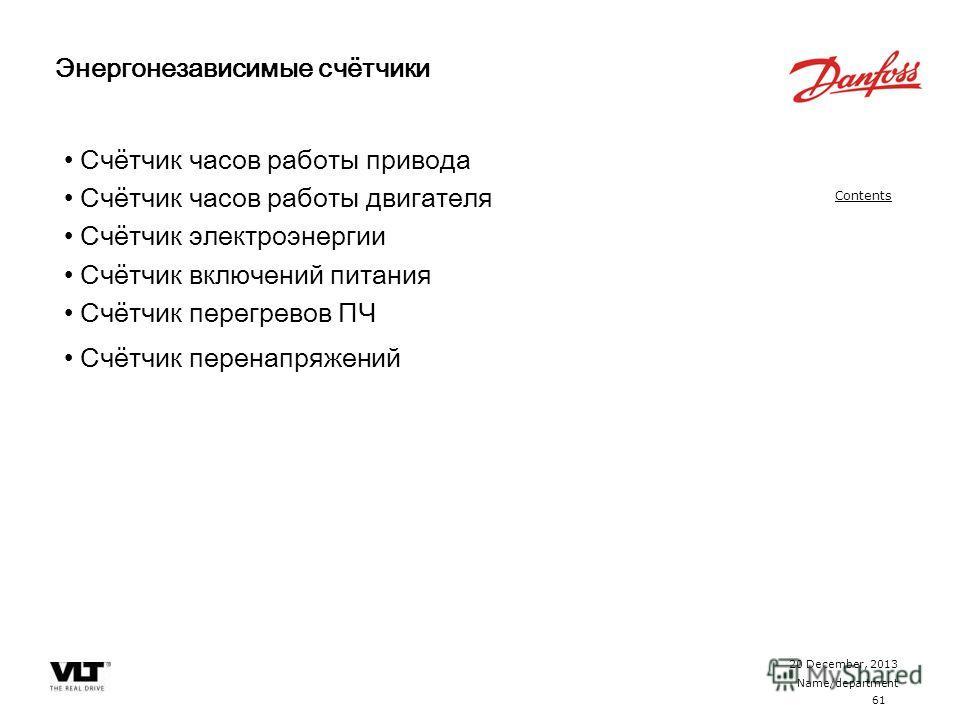 61 20 December, 2013 Name/department Contents Энергонезависимые счётчики Счётчик часов работы привода Счётчик часов работы двигателя Счётчик электроэнергии Счётчик включений питания Счётчик перегревов ПЧ Счётчик перенапряжений