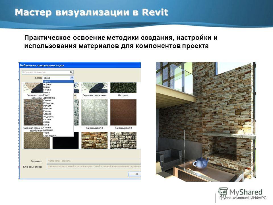 Мастер визуализации в Revit Практическое освоение методики создания, настройки и использования материалов для компонентов проекта