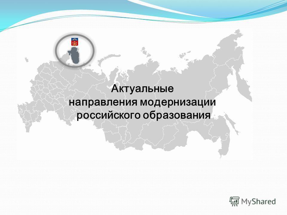 Актуальные направления модернизации российского образования