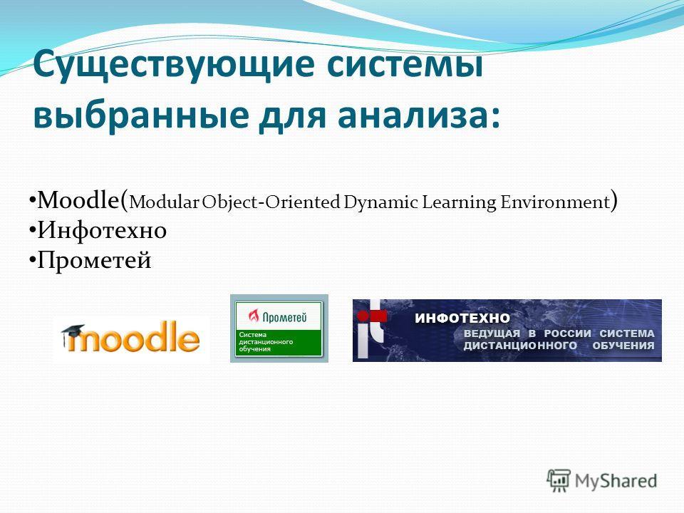 Существующие системы выбранные для анализа: Moodle( Modular Object-Oriented Dynamic Learning Environment ) Инфотехно Прометей